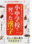 読み書きできないと恥ずかしい小中学校で習った漢字 (大人のための常識シリーズ)