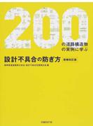 設計不具合の防ぎ方 200の道路構造物の実例に学ぶ 増補改訂版