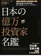 日本の億万投資家名鑑 (日経ホームマガジン 日経マネー)(日経ホームマガジン)
