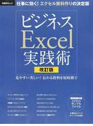 ビジネスExcel実践術 改訂版 (日経BPムック)(日経BPムック)
