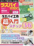ラズパイマガジン 2017年4月号 (日経BPパソコンベストムック)(日経BPパソコンベストムック)