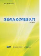 SEのための特許入門 改訂第5版 (JISAブックレッツ)