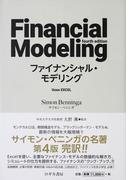 ファイナンシャル・モデリング Uses EXCEL