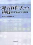〈総合資料学〉の挑戦 異分野融合研究の最前線