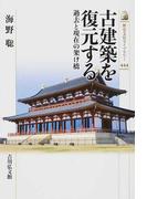古建築を復元する 過去と現在の架け橋 (歴史文化ライブラリー)