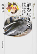 鯨を生きる 鯨人の個人史・鯨食の同時代史 (歴史文化ライブラリー)