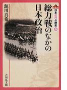 日本近代の歴史 6 総力戦のなかの日本政治
