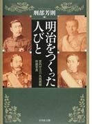 明治をつくった人びと 宮内庁三の丸尚蔵館所蔵写真