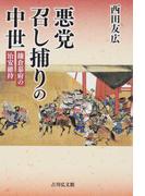 悪党召し捕りの中世 鎌倉幕府の治安維持