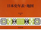 日本史年表・地図 第23版