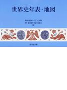 世界史年表・地図 第23版