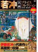 若冲 名画プライスコレクション DVD BOOK