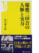 慶應三田会の人脈と実力 (宝島社新書)(宝島社新書)