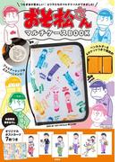 おそ松さん マルチケースBOOK