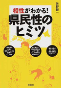 相性がわかる!県民性のヒミツ (宝島SUGOI文庫)(宝島SUGOI文庫)