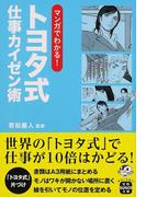 マンガでわかる!トヨタ式仕事カイゼン術 (宝島SUGOI文庫)