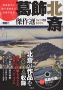 死ぬまでに見ておきたい日本の文化 葛飾北斎傑作選DVD付き BOOK