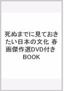 死ぬまでに見ておきたい日本の文化 春画傑作選DVD付き BOOK