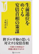 生前退位をめぐる安倍首相の策謀 (宝島社新書)(宝島社新書)