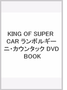 KING OF SUPER CAR ランボルギーニ・カウンタック DVD BOOK