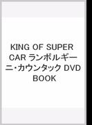 KING OF SUPER CAR ランボルギーニ・カウンタック DVD BOOK