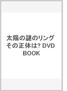 太陽の謎のリング その正体は? DVD BOOK