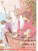 【全1-3セット】バニラ・ショコラ・シガレット(equal)