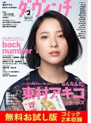 【無料】ダ・ヴィンチ お試し版 2017年2月号