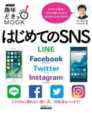 はじめてのSNS LINE Facebook Twitter Instagram(NHK趣味どきっ!MOOK)