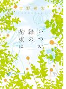 吉野朔実作品集 いつか緑の花束に(flowers コミックス)