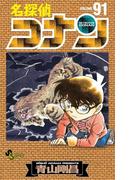 名探偵コナン 91(少年サンデーコミックス)
