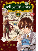 tell your story(2)