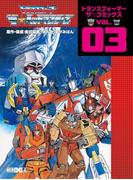 トランスフォーマー ザ★ヘッドマスターズ(ヒーローXコミックス)