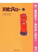 天然コケッコー【期間限定無料】 2(クイーンズコミックスDIGITAL)