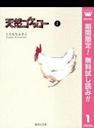 天然コケッコー【期間限定無料】 1(クイーンズコミックスDIGITAL)
