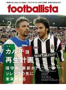 月刊footballista 2017年2月号(月刊footballista)