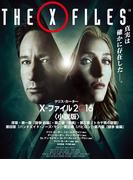 X-ファイル 2016 【VOL.1~3合本版】(竹書房文庫)