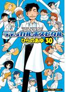 ラディカル・ホスピタル 30巻(まんがタイムコミックス)