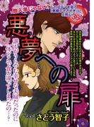 悪夢への扉(4)(ご近所の悪いうわさシリーズ)