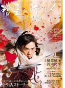NHK 大河ファンタジー 精霊の守り人 SEASON2 悲しき破壊神 完全ドラマガイド(エンターブレインムック)