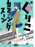 ぐりこカミングスーン 2(ビッグコミックス)