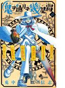 鬼ヲ辿リテ幾星霜 2(少年サンデーコミックス)