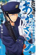 あおざくら 防衛大学校物語 2(少年サンデーコミックス)