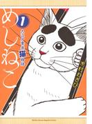 めしねこ 1 大江戸食楽猫物語 (月刊少年マガジン)