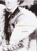 近代皇族妃のファッション