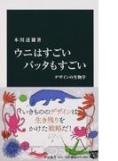 ウニはすごいバッタもすごい デザインの生物学 (中公新書)(中公新書)