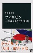 フィリピン 急成長する若き「大国」