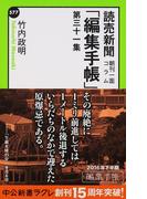 読売新聞朝刊一面コラム「編集手帳」 第31集
