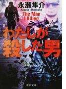 わたしが殺した男 (中公文庫)(中公文庫)