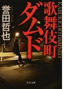 歌舞伎町ダムド (中公文庫)(中公文庫)